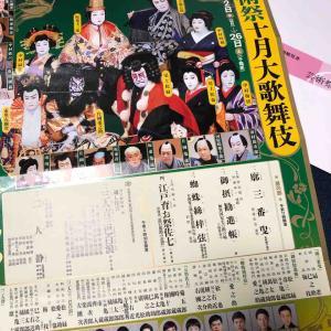 『芸術祭十月大歌舞伎』初日おめでとうございます!