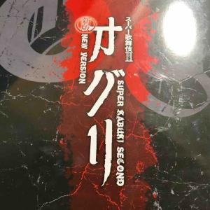 観劇記録 隼人版!スーパー歌舞伎Ⅱ『新版オグリ』
