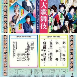 予習『女車引(おんなくるまびき)』@六月大歌舞伎昼の部