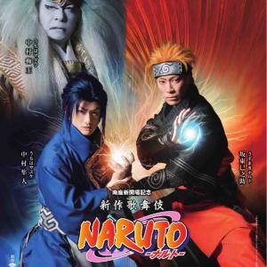 『新作歌舞伎NARUTO-ナルト-』初日おめでとうございます!