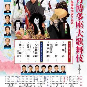 『六月博多座大歌舞伎』こちらも初日!おめでとうございます!
