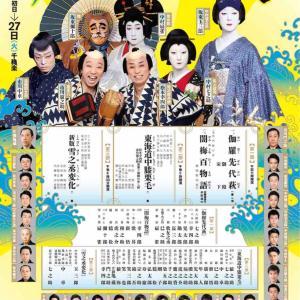 八月納涼歌舞伎 初日おめでとうございます!