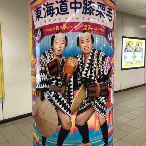 幸せな珍道中(´ω`) 〜「東海道中膝栗毛」@歌舞伎座第二部