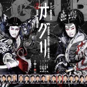明日チケット発売!スーパー歌舞伎Ⅱ『新版オグリ』