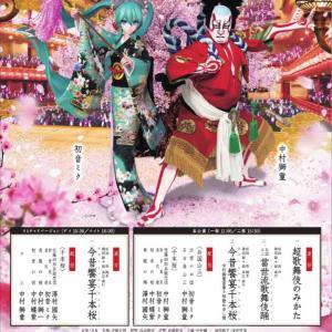 『八月南座超歌舞伎』千穐楽おめでとうございます!