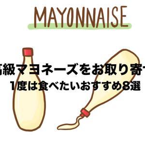 マヨラー歓喜!高級マヨネーズのおすすめ8選|お取り寄せで1度は食べたい!