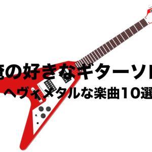 俺の好きなギターソロ!ヘヴィメタルな楽曲10選|かっこいい&名曲おすすめ