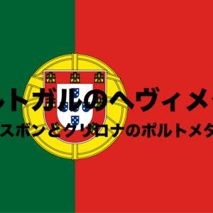 ポルトガルのヘヴィメタル|首都はリスボンでクリロナはポルトメタル!
