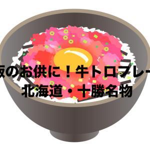 牛トロフレークは最強のご飯のお供|北海道のとろける牛肉お取り寄せ