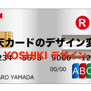 楽天カードをYOSHIKIデザインに変更する方法|入会と退会のポイント
