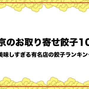 東京・有名店の美味しすぎる餃子をお取り寄せ10選|テレビで話題の味