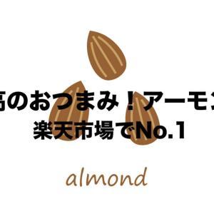 おつまみはアーモンドで決まり!糖質制限おやつ|楽天No.1の商品