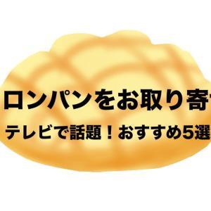 美味しい絶品メロンパンをお取り寄せ|通販で買えるおすすめ5選!