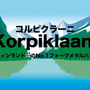 Korpiklaani(コルピクラーニ)は最高のフォークペイガンメタル!