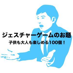 ジェスチャーゲームのお題100個まとめ|初級編から上級編まで楽しめる!