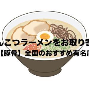【豚骨】とんこつラーメンをお取り寄せ|全国有名店のこってり|福岡名産