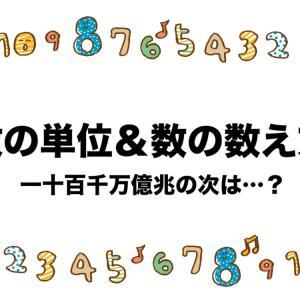 数の数え方まとめ|大きい数字の単位&小さい数字の単位【命数法】