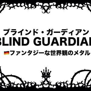 BLIND GUARDIAN(ブラインド・ガーディアン)はこの曲!|名盤&歴史
