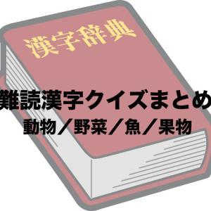 難読漢字クイズに挑戦しよう!簡単&超難解な問題まとめ【80問】