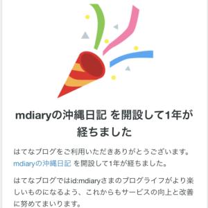 mdiaryの沖縄日記開設1周年…
