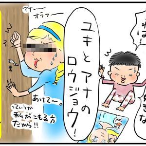 アナ雪 三変化〜次男ver.〜