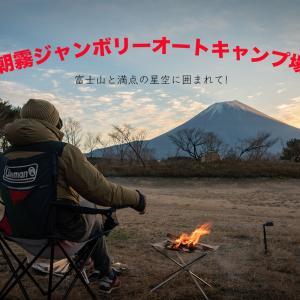 【絶景冬キャンプ!】朝霧ジャンボリーオートキャンプ場で富士山と満天の星空に囲まれて。