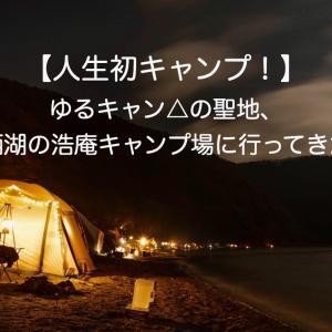 【人生初キャンプ!】ゆるキャン△の聖地、本栖湖の浩庵キャンプ場に行ってきました!