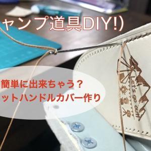 【キャンプ道具DIY!】誰でも簡単に出来ちゃう?スキレットハンドルカバー作り
