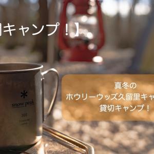 【林間キャンプ!】真冬のホウリーウッズ久留里キャンプ村で貸切キャンプ
