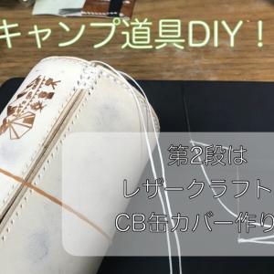 【キャンプ道具DIY!】第2弾はレザークラフトでCB缶カバー作り!