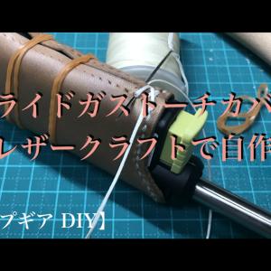 【自作ガストーチカバー】レザークラフトでキャンプギアDIY(第3弾)