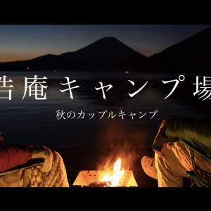 【カップルキャンプ!】本栖湖の浩庵キャンプ場にて、食べて飲んでおしゃれキャンプ!