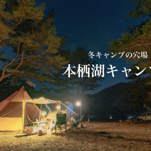 山梨冬キャンプ穴場スポット!浩庵キャンプ場の反対側に位置する本栖湖キャンプ場に行ってきました。