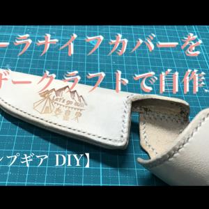 【自作モーラナイフカバー】レザークラフトでキャンプギアDIY(第5弾)