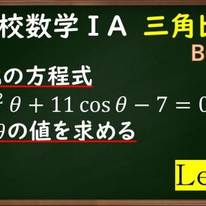 高校数学ⅠA 三角比「三角比の方程式Level2 sin,cosの2次方程式の解き方と注意点」