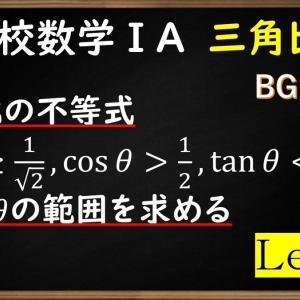 高校数学ⅠA 三角比「三角比の不等式Level1 不等式の解き方とグラフが動いているイメージをつかむ」