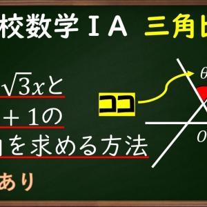 高校数学ⅠA 三角比「2直線のなす角 tanの最大の利点がコチラ」