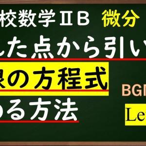 高校数学ⅡB 微分「接線の方程式Level2 離れた点からの接線」