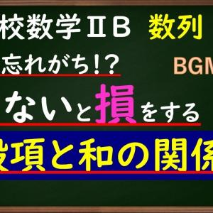 高校数学ⅡB 数列「意外と忘れがち!? 知らないと損をする一般項と和の関係」