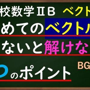 高校数学ⅡB ベクトル「はじめてのベクトル 知っていると解きやすい4つのポイント」