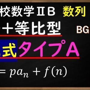 高校数学ⅡB 数列「階差+等比型の漸化式タイプAを解く!」