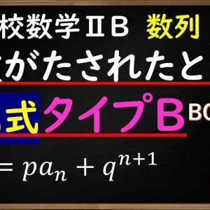 高校数学ⅡB 数列「指数にnが入った漸化式タイプBの解き方」