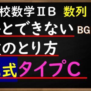 高校数学ⅡB 数列「正しく逆数にできるかな? 漸化式タイプCの解法」