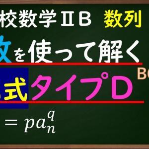高校数学ⅡB 数列「対数を使って解く漸化式タイプD」