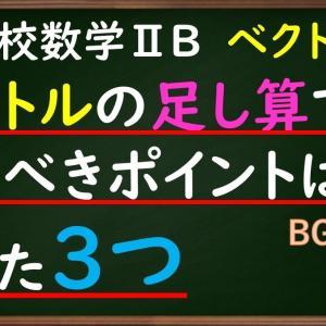 高校数学ⅡB ベクトル「ベクトルの足し算でみるべきポイント3つを紹介」