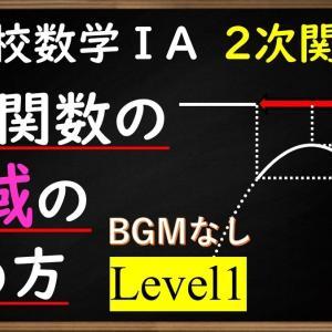 高校数学Ⅰ 2次関数の変域の求め方Level1 最大の注意点とは・・・?
