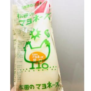 おいしいマヨネーズといったらコレでしょう!松田のマヨネーズを何年も愛用しています【安心成分】