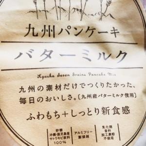 【保存料無添加】安心して食べられるパンケーキミックスを発見【九州パンケーキ】