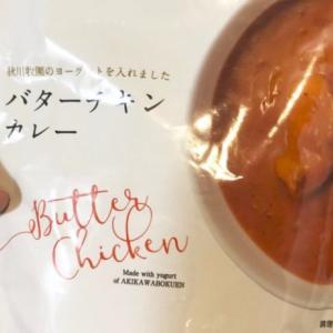 【感想】秋川牧園のバターチキンカレーを食べてみた【化学調味料無添加レトルトのカレールー】