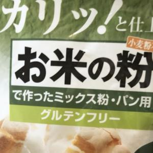 【写真】グルテンフリー生活の強い味方!米粉のお好み焼きにはまっています♪